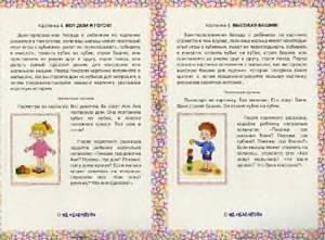 Иллюстрация 3 из 6 для Строим дом хороший. - Юлия Разенкова | Лабиринт - книги. Источник: Пчёлка Майя
