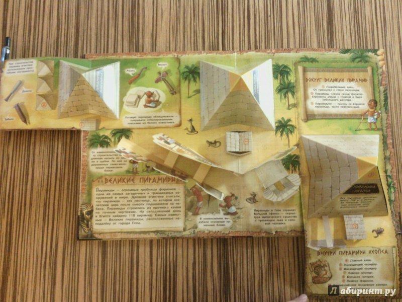 Иллюстрация 54 из 71 для Загадочный мир прошлого. Фараоны | Лабиринт - книги. Источник: klyukinaav
