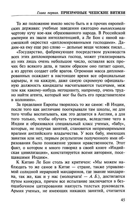 Иллюстрация 4 из 20 для Планета призраков - Александр Бушков | Лабиринт - книги. Источник: Ялина
