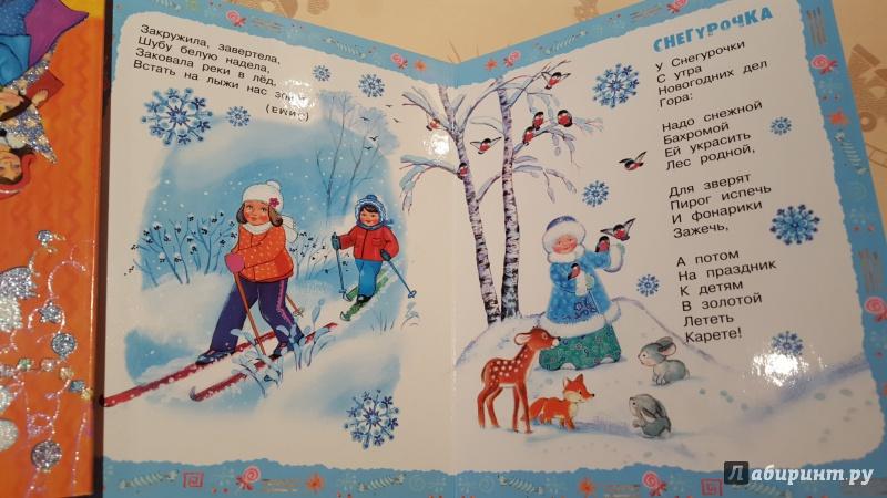 Иллюстрация 8 из 8 для Загадки Деда Мороза - Владимир Степанов   Лабиринт - книги. Источник: Ола-ола