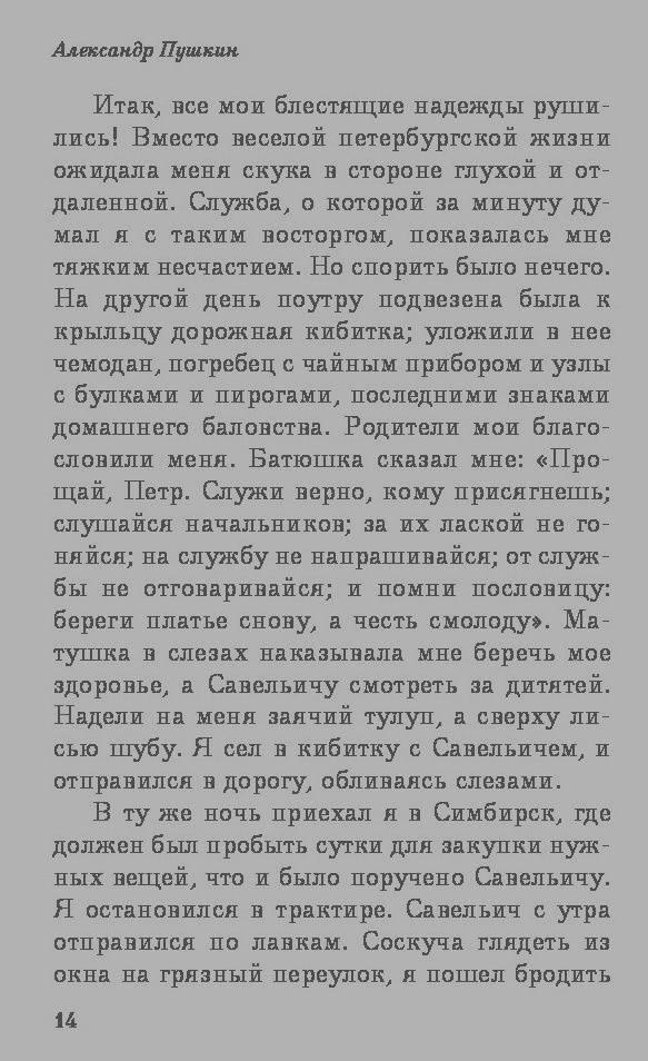 Иллюстрация 13 из 13 для Капитанская дочка - Александр Пушкин   Лабиринт - книги. Источник: Сурикатя