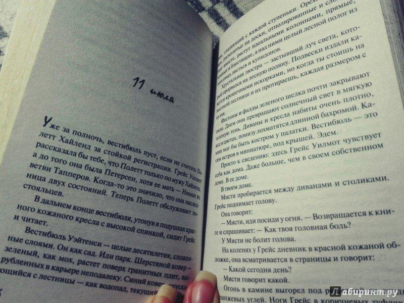 Иллюстрация 14 из 21 для Дневник - Чак Паланик   Лабиринт - книги. Источник: Польянюк  Наталья Владимировна