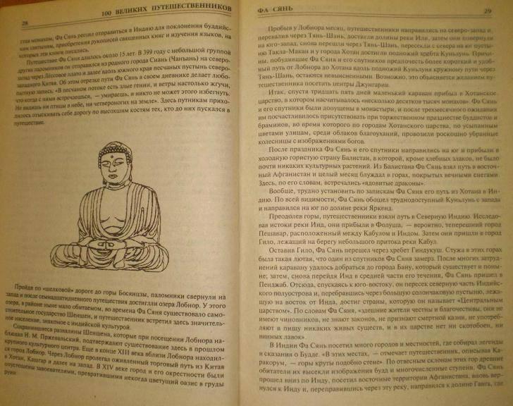 Иллюстрация 1 из 7 для 100 великих путешественников - Игорь Муромов   Лабиринт - книги. Источник: Ирина