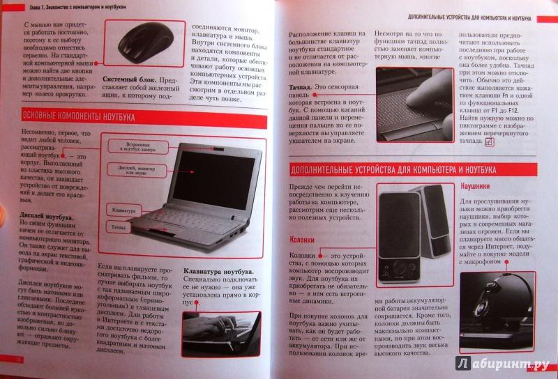 Иллюстрация 8 из 16 для Визуальный самоучитель компьютера и ноутбука для любимых родителей - Виннер, Коптева | Лабиринт - книги. Источник: Соловьев  Владимир