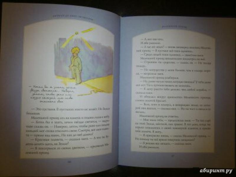 Иллюстрация 20 из 90 для Маленький принц - Антуан Сент-Экзюпери | Лабиринт - книги. Источник: Юлия
