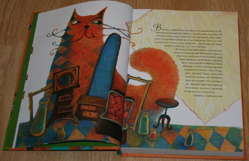тайна рыжего кота картинки понравилась