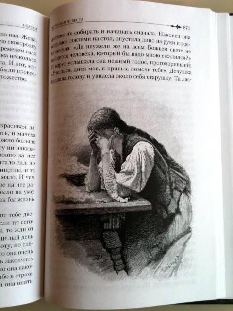 Иллюстрация 36 из 46 для Полное собрание сказок и легенд в одном томе - Гримм Якоб и Вильгельм | Лабиринт - книги. Источник: Алехина  Ксения