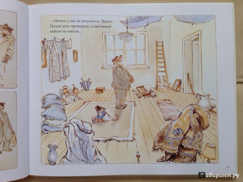 Иллюстрация 14 из 20 для Комната Жозефины. Пикник - Габриэль Венсан | Лабиринт - книги. Источник: antonnnn