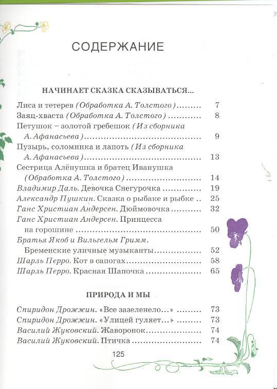 Иллюстрация 1 из 28 для Читаем детям от 5 до 7 лет - Т. Мореева | Лабиринт - книги. Источник: мамаОля