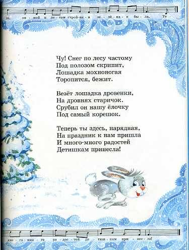 Стихи про новый год текст для детей