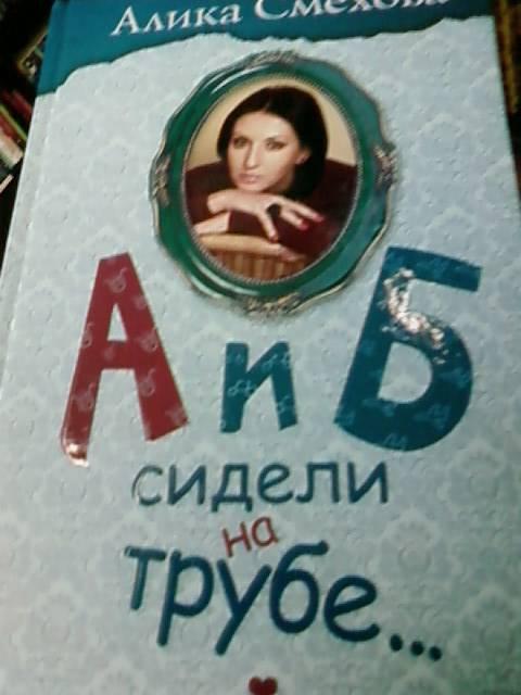 Иллюстрация 2 из 4 для А и Б сидели на трубе... - Алика Смехова | Лабиринт - книги. Источник: lettrice