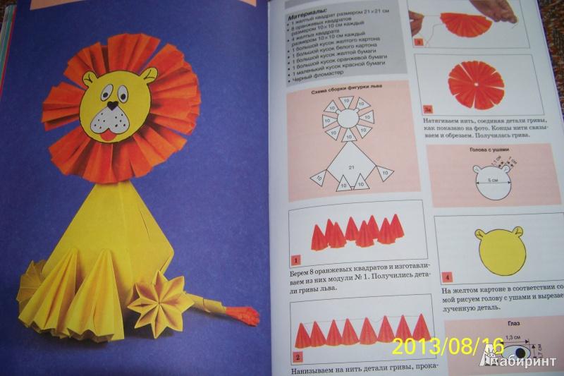 Иллюстрация 10 из 10 для Оригами. Фигурки животных - Ирина Жукова   Лабиринт - книги. Источник: G