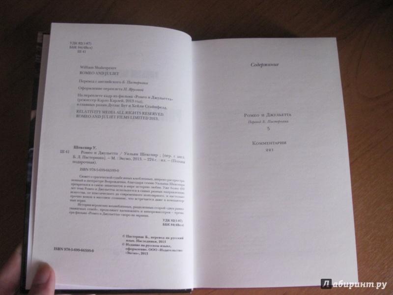 Иллюстрация 9 из 39 для Ромео и Джульетта - Уильям Шекспир   Лабиринт - книги. Источник: Мельникова  Ирина