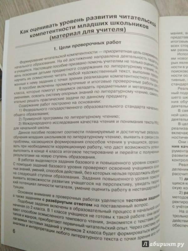 Иллюстрация 5 из 13 для Литературное чтение. 2 класс. Контрольно-диагностические работы. ФГОС - Алексеева, Матвеева | Лабиринт - книги. Источник: Тайна