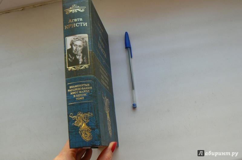 Иллюстрация 42 из 52 для Знаменитые расследования Мисс Марпл в одном томе - Агата Кристи   Лабиринт - книги. Источник: Марина