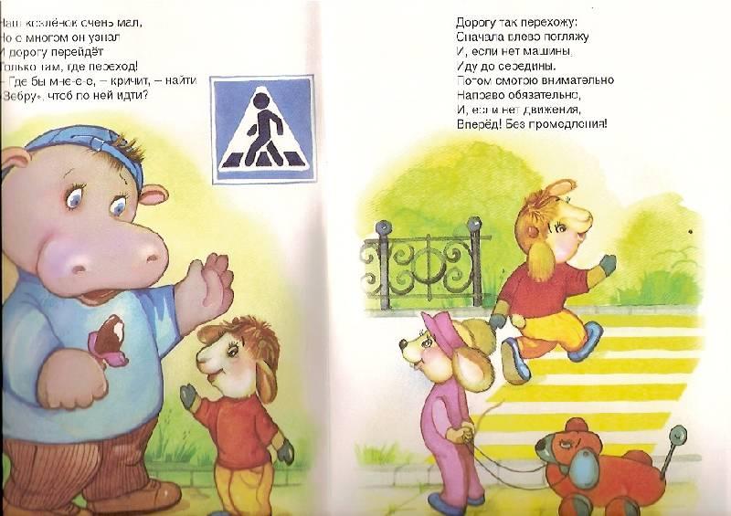 Иллюстрация 1 из 7 для Посмотри на светофор - Марина Дружинина | Лабиринт - книги. Источник: lilia