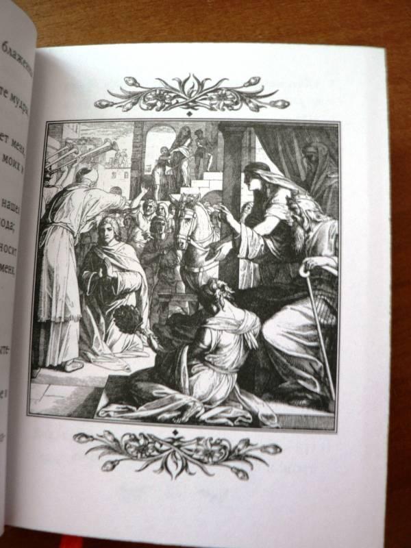 Иллюстрация 10 из 10 для Песнь песней | Лабиринт - книги. Источник: Concordia