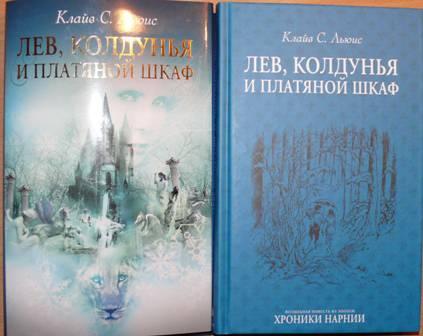 Иллюстрация 7 из 14 для Лев, Колдунья и Платяной шкаф - Клайв Льюис   Лабиринт - книги. Источник: personok