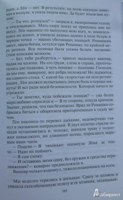 Иллюстрация 5 из 7 для Профессия: ведьма - Ольга Громыко | Лабиринт - книги. Источник: Большой любитель книг