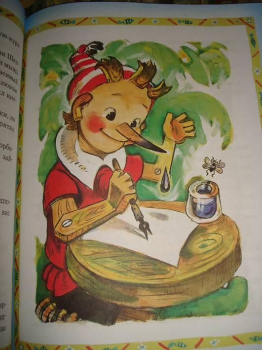 Картинка к произведению золотой ключик или приключения буратино