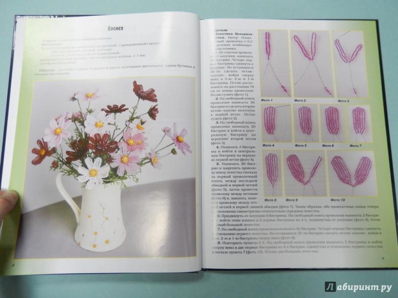 Иллюстрация 5 из 7 для Цветы из бисера. Времена года. Лето ...