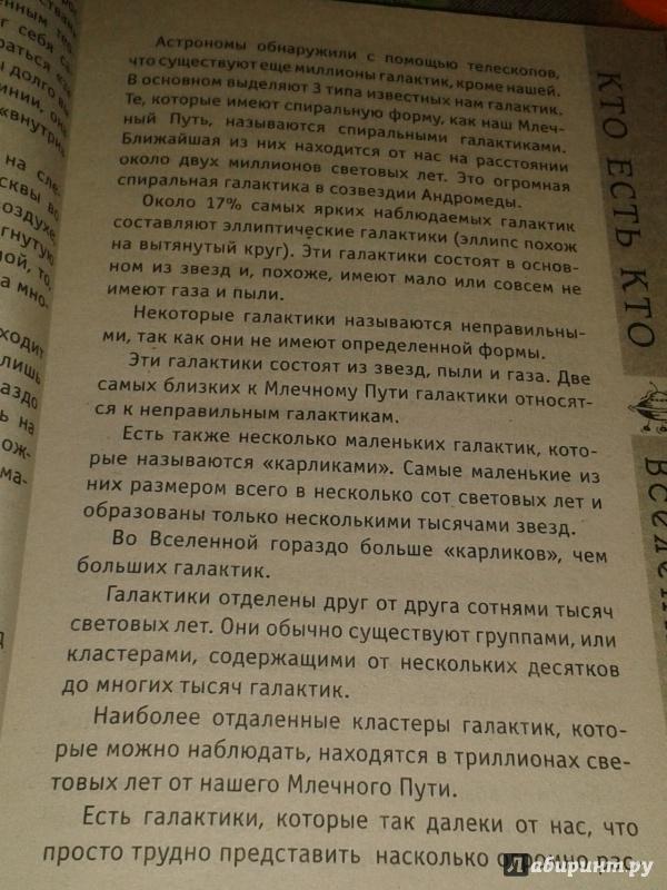 Иллюстрация 8 из 15 для Кто есть кто в мире звезд и планет - Ситников, Шалаева, Ситникова | Лабиринт - книги. Источник: Написатель