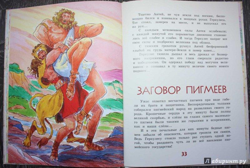 Иллюстрация 41 из 48 для Герои Эллады: из мифов Древней Греции | Лабиринт - книги. Источник: Михайлова Алексия