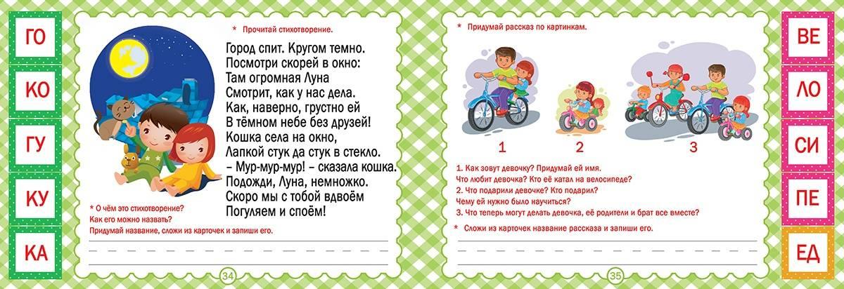 Иллюстрация 3 из 5 для Альбом для раннего обучения чтению - Н. Латышева | Лабиринт - книги. Источник: Лабиринт