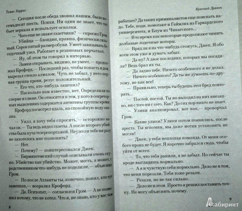 Иллюстрация 5 из 8 для Красный Дракон - Томас Харрис | Лабиринт - книги. Источник: Леонид Сергеев