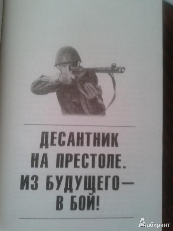 Иллюстрация 8 из 10 для Из будущего - в бой! Десантник на троне - Михаил Ланцов   Лабиринт - книги. Источник: Лекс