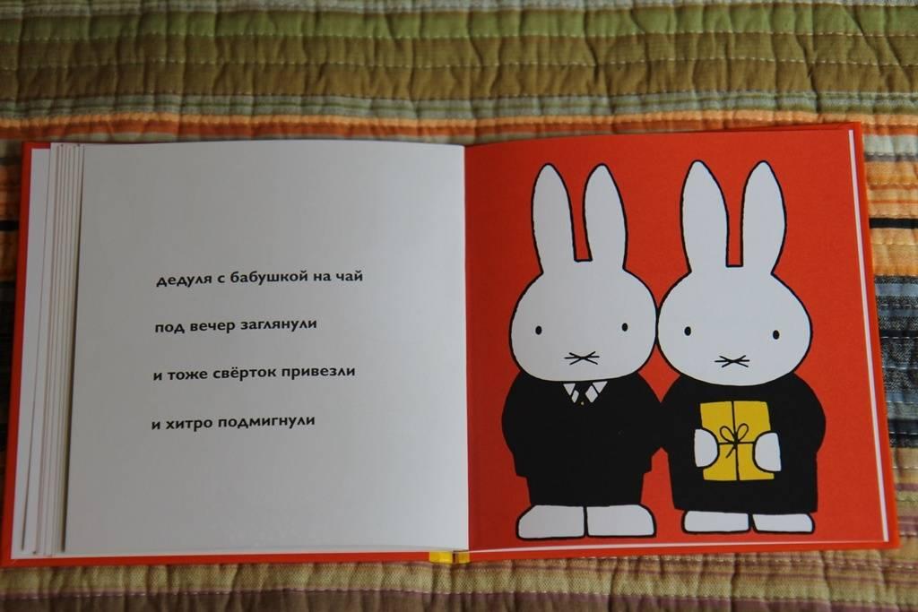 Иллюстрация 11 из 14 для День рождения Миффи - Дик Брюна | Лабиринт - книги. Источник: Елена_Т