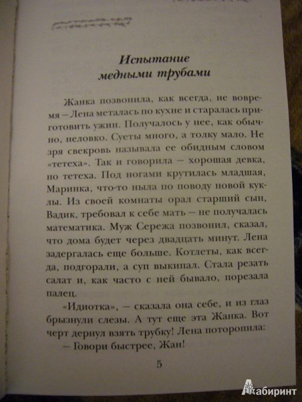 Иллюстрация 6 из 15 для Испытание медными трубами - Мария Метлицкая | Лабиринт - книги. Источник: Маруся Милова
