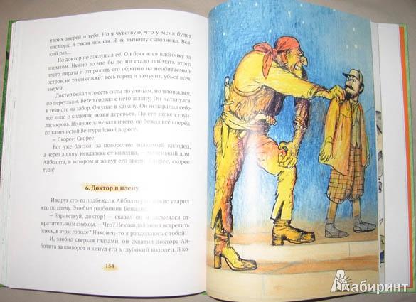 Иллюстрация 33 из 65 для Доктор Айболит - Корней Чуковский | Лабиринт - книги. Источник: brrrr