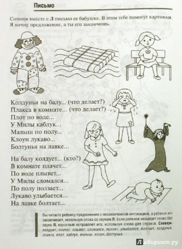 Иллюстрация 2 из 23 для Приключения Л. Логопедические игры - Баскакина, Лынская | Лабиринт - книги. Источник: Sweet mama