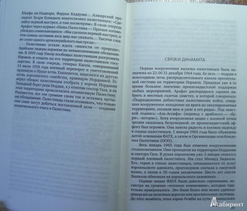 Иллюстрация 5 из 6 для Человек с тысячью лиц. Ясир Арафат - Яков Боровой | Лабиринт - книги. Источник: helgmar