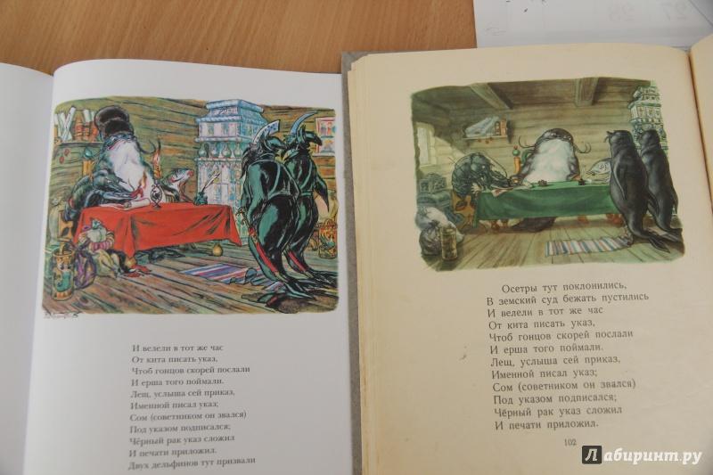 Иллюстрация 52 из 109 для Конек-Горбунок - Петр Ершов | Лабиринт - книги. Источник: Светлячек