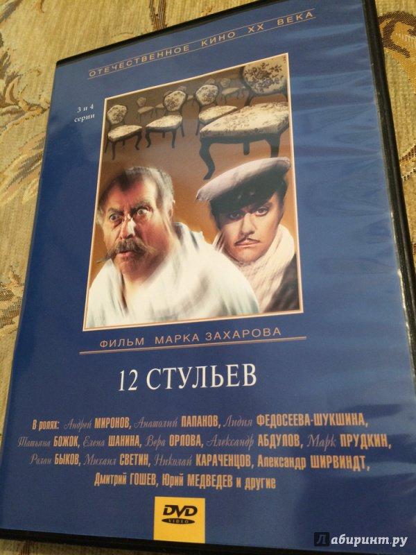 Иллюстрация 1 из 18 для 12 стульев (3-4 серии) (DVD) - Марк Захаров | Лабиринт - видео. Источник: Василидзе