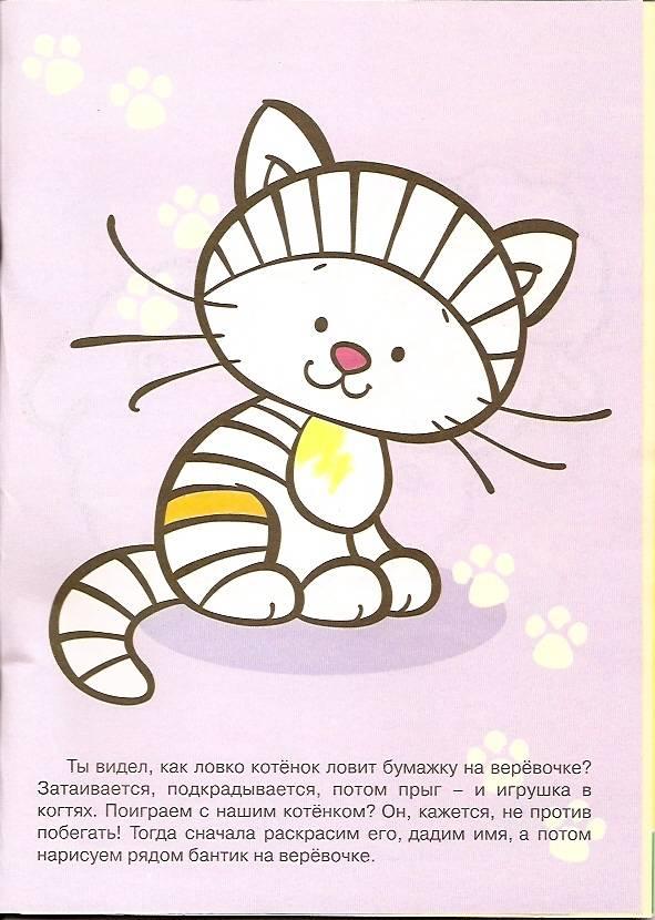 Иллюстрация 9 из 13 для Погуляем-порисуем. - Н. Васюкова   Лабиринт - книги. Источник: Бойцова  Ольга Евгеньевна