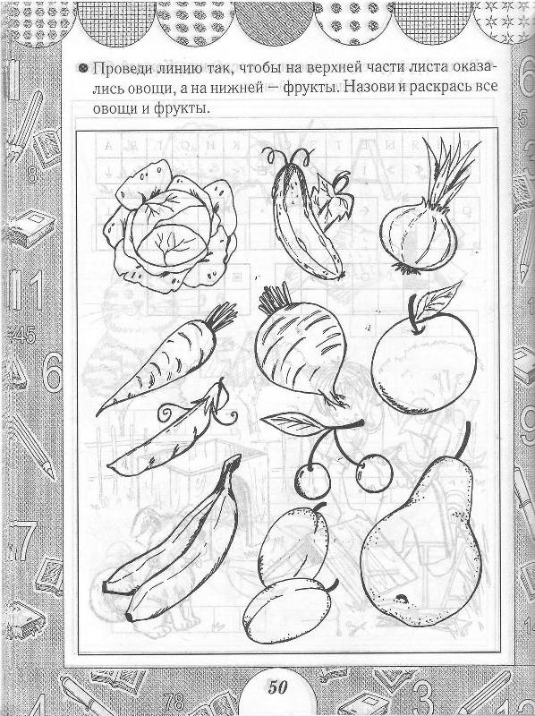 Иллюстрация 7 из 10 для Я учусь думать творчески.Пособие для детей 3-6 лет - Гаврина, Кутявина, Топоркова, Щербинина | Лабиринт - книги. Источник: zingara