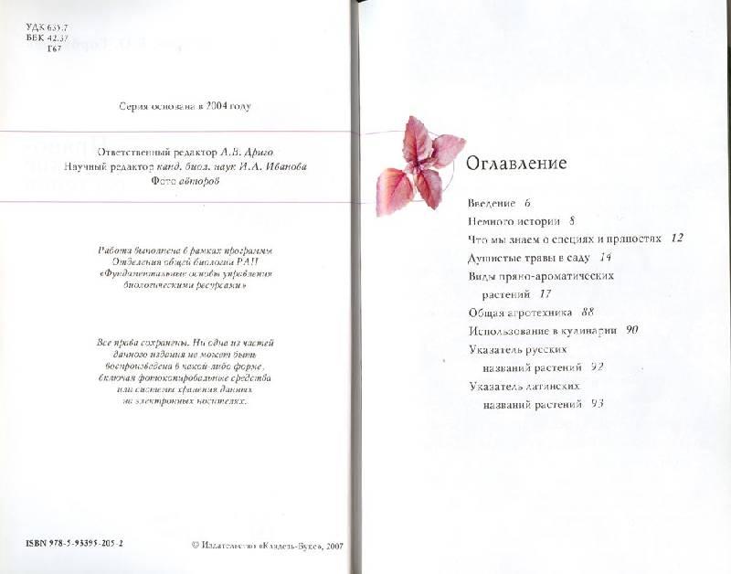 Иллюстрация 1 из 3 для Пряно-ароматические растения - Горбунов, Горбунова | Лабиринт - книги. Источник: schek