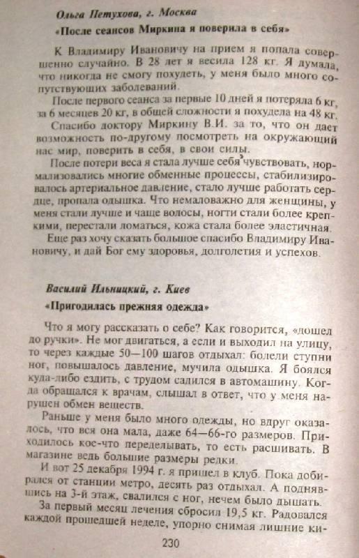 Меню На Неделю В Диете Владимира Миркина. Диета Миркина: меню