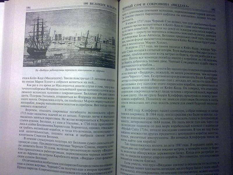 Иллюстрация 26 из 30 для 100 великих кладов - Непомнящий, Низовский | Лабиринт - книги. Источник: foxi-lisenok