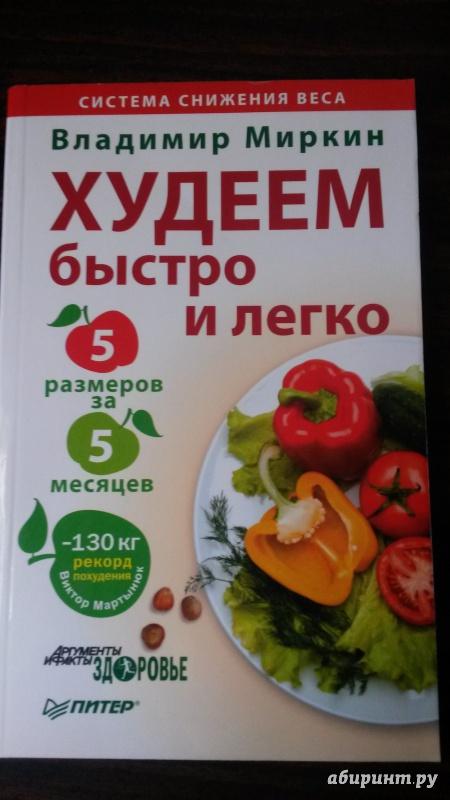 Владимир миркин система похудения
