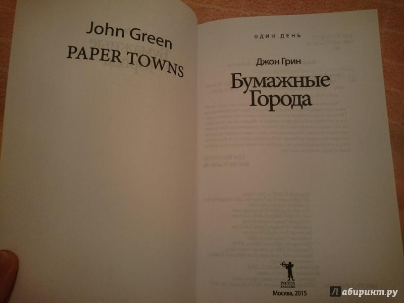 Иллюстрация 19 из 29 для Бумажные города - Джон Грин | Лабиринт - книги. Источник: vikaConda