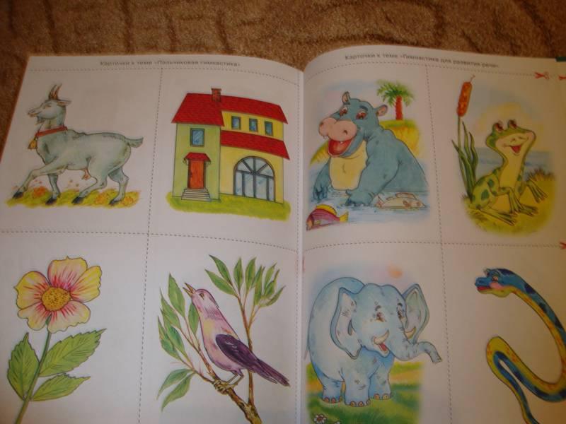 Иллюстрация 83 из 105 для Большой логопедический учебник с заданиями и упражнениями для самых маленьких - Елена Косинова | Лабиринт - книги. Источник: Elfelena