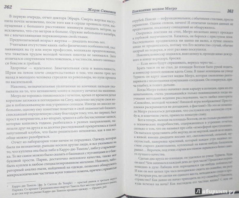 Иллюстрация 33 из 35 для Мегрэ и мертвец. Дело Сен-Фиакр. Мегрэ и порядочные люди. Поклонник мадам Мегрэ - Жорж Сименон | Лабиринт - книги. Источник: 33