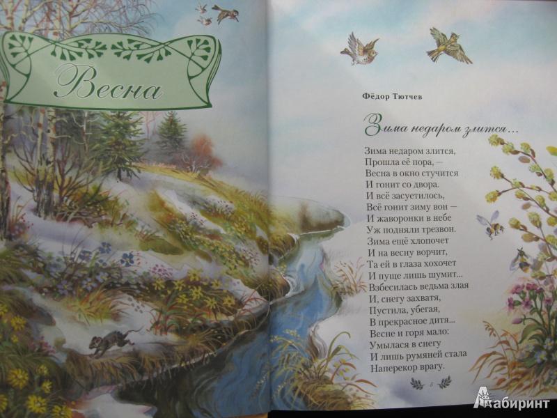 красивые стихотворения русских поэтов бали