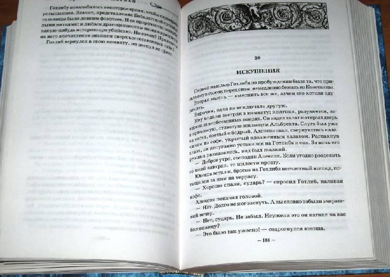 Иллюстрация 1 из 3 для Сен-Жермен. Человек, не желавший умирать. Том 2. Власть незримого - Жеральд Мессадье | Лабиринт - книги. Источник: Zhanna