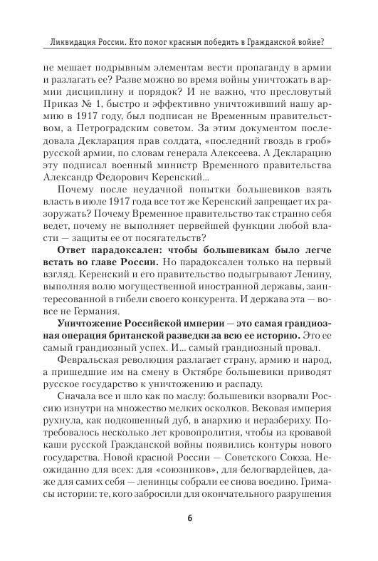 Иллюстрация 5 из 8 для Ликвидация России. Кто помог красным победить в Гражданской войне? - Николай Стариков   Лабиринт - книги. Источник: knigoved