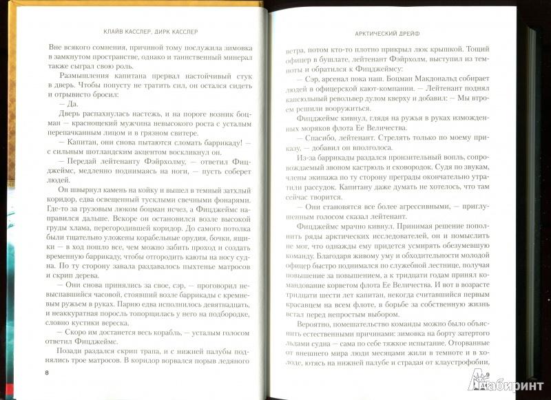 Иллюстрация 4 из 7 для Арктический дрейф - Касслер, Касслер   Лабиринт - книги. Источник: Александров  Юрий